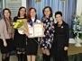 II (городской) профессиональный конкурс «Воспитатель года  России» в 2020 году